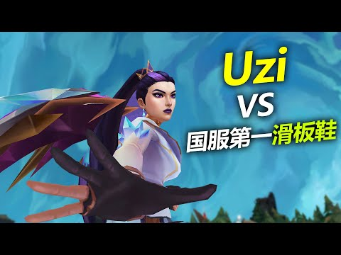 UZI vs 國服第一滑板鞋