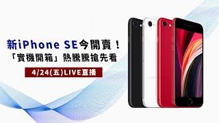 新iPhone SE今開賣!開箱搶先看