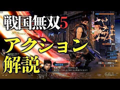 Samurai Warriors 5 gameplay  de Samurai Warriors 5