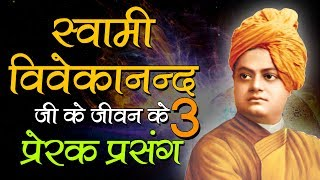 Swami Vivekanand Inspirational Incidents in Hindi | स्वामी विवेकानंद प्रेरक प्रसंग - Download this Video in MP3, M4A, WEBM, MP4, 3GP