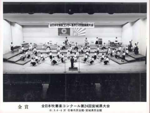 【吹奏楽】 序曲「謝肉祭」 / A.ドヴォルザーク 石巻中学校吹奏楽部 1981年度全日本吹奏楽コンクール宮城県大会