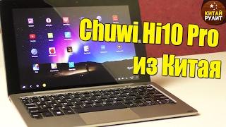 Планшет.Нетбук из Китая -  Chuwi Hi10 Pro