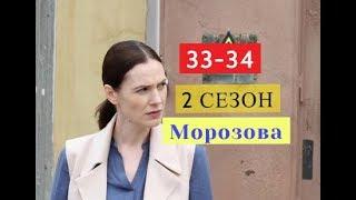 Морозова 2 Сезон сериал с 33 по 34 серию Анонс Содержание серий