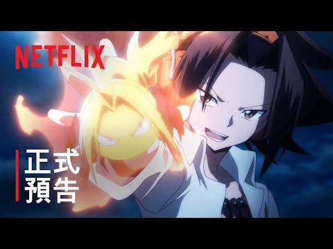 台灣Netflix《通靈王》新版動畫8月上線