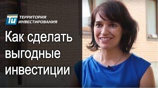 Как сделать выгодные инвестиции в недвижимость и получать ежемесячный доход от 100 000 рублей? -