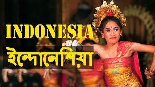 ইন্দোনেশিয়া একটি দ্বীপের দেশ   Amazing Facts About Indonesia In Bengali
