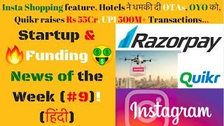 Startup News (#9): Insta Shopping Feature, Quikr raises Rs 55Crs  ... (HINDI)