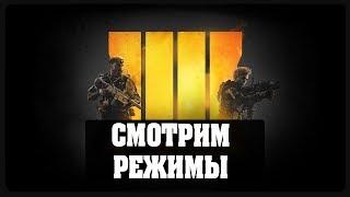 Call of Duty Black Ops 4 - Смотрим режимы с Тимуром
