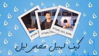 تحميل و مشاهدة Tsala Liya Solde-zouhair bahaoui (Video Lyrics) كلمات تسلا ليا الصولد زهير بهاوي MP3