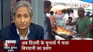 Prime Time With Ravish, Feb 04, 2020 | Delhi Elections - बिरयानी का सियासी झूठ और रोज़गार का फ़रेब