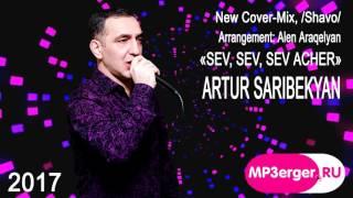 Artur Saribekyan (Kirovakanskiy) - ''Sev Sev Sev Acher'' (Cover-Mix, /Shavo/) [NEW 2017]  █▬█ █ ▀█▀