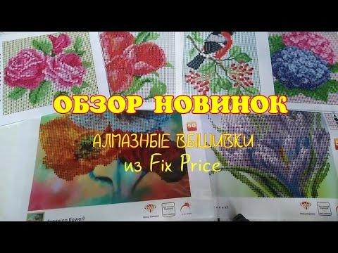 ОБЗОР АЛМАЗНЫХ ВЫШИВОК из Fix Price / Elena Pero