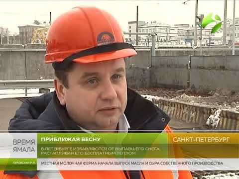 В Санкт-Петербурге с помощью бесплатного тепла избавляются от выпавшего снега