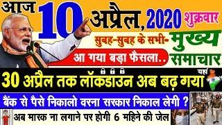 Today Breaking News ! आज 10 अप्रैल  2020 के मुख्य समाचार, PM Modi news, GST, sbi, petrol, gas, Jio,