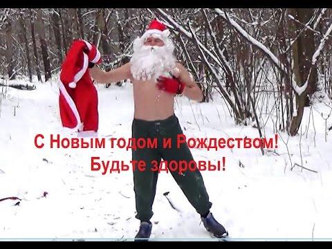 "Стриптиз Деда Мороза и песня ""Секс - бомб"""