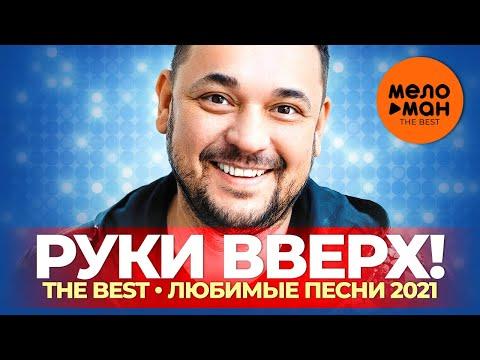 Руки Вверх! - The Best - Любимые песни 2021