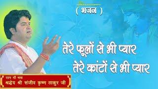 Tere Phoolon Se Bhi Pyar || Shri Sanjeev Krishna Thakur Ji