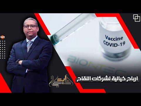 أرباح الشركات المنتجة للقاحات كورونا