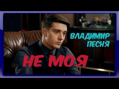 Песня До Слёз!!!  Владимир Песня - Не Моя