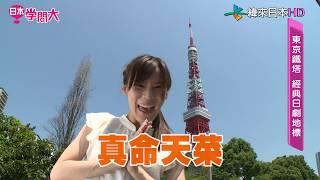 日本學問大前進東京日劇場景~愛宕神社+表參道+裏參道篇