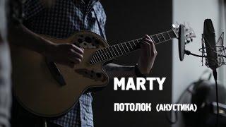 Marty - Потолок (акустика)
