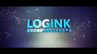 Китайская национальная платформа для логистики LOGINK