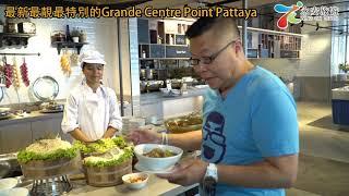泰國通胡慧沖,精彩泰國視頻:Grande Centre Point Pattaya