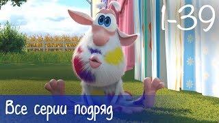 Буба - Все серии подряд (39 серий + бонус) - Мультфильм для детей