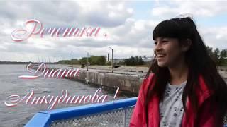 Диана Анкудинова ! Реченька .