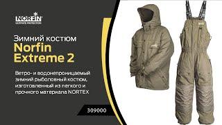 Зимние рыболовные костюмы норфин экстрим 2