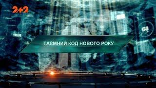 Таємний код нового року – Загублений світ. 2 сезон, 73 випуск