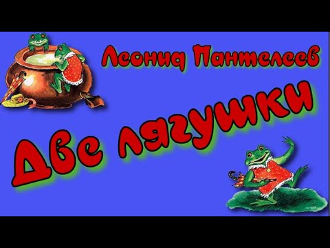 Две лягушки  Леонид Пантелеев