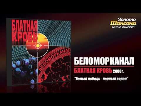 Беломорканал - Белый лебедь-чёрный ворон (Audio)