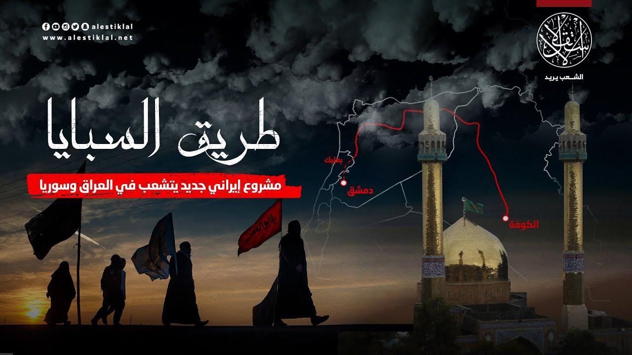 طريق السبايا.. مشروع إيراني جديد يتشعب في العراق وسوريا (فيديو)