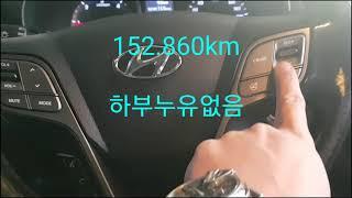 [안산중고차] (판매완료) 현대 싼타페DM 1260만원 2013년/12.12월 2WD.2.2프레스티지등급 실매물 한정훈입니다 H.P 010-7704-3117