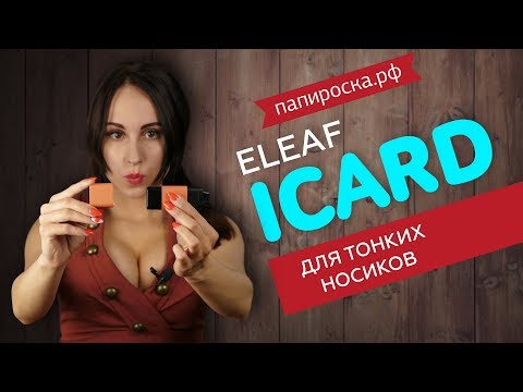 Eleaf iCard Starter Kit (650mAh) - набор - видео 1