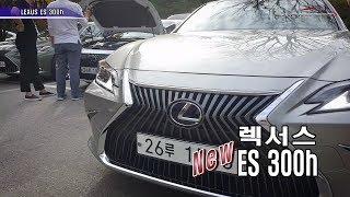 [카리포트TV] LEXUS ES300h 타봤더니