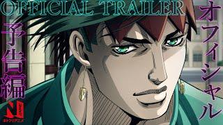 Thus Spoke Kishibe Rohan Trailer