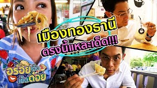 อร่อยเด็ดเข็ดด๋อย EP35 | เมืองทองธานี ตรงนี้แหละเด็ด!!!