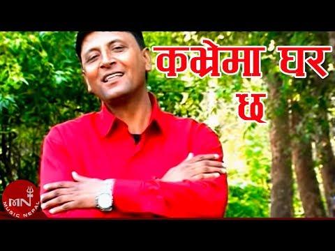 Kavre Ma Ghar Chha - Bhojraj Kafle & Roshani Rasaili   Nepali Song