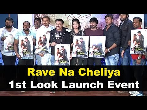 rave-na-chaliya-movie-team-interview-with-press