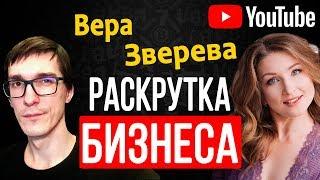 Вера Зверева - Ютуб-маркетолог, продвижение бизнеса на YouTube / Стас Быков