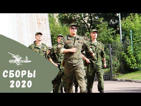 Сборы ВУЦ 2020 | Финансовый университет