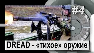 Разработки оружия и военные прототипы будущего  Razrabotki oruzhiya i voennyie p