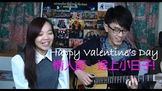 SAM 情人節Special - 《小日子》 (cover) by Tunes Ting x Loka (by Muslicious好味音樂)