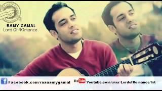 Ramy GamaL - Mesh 5alas - رامي جمال - مش خلاص تحميل MP3