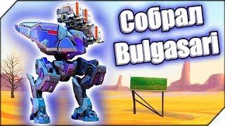 ДОЛГОЖДАННЫЙ РОБОТ Bulgasari - Игра War Robots