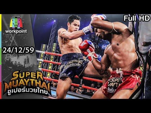 ซูเปอร์มวยไทย  | ซัดกันยับ...ยางแตก ซี่โครงพัง!!!! | 24 ธ.ค. 59 Full HD