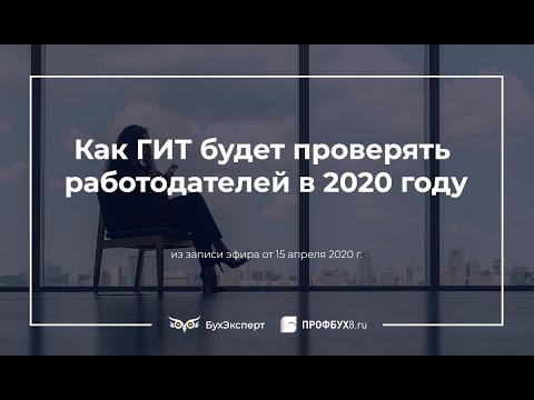 Особый порядок проведения проверок ГИТ в 2020 году