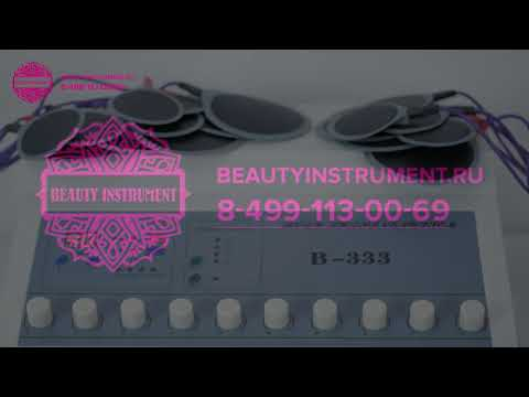 Видеообзор аппарата для миостимуляции B-333